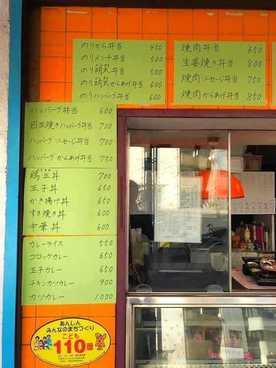 台東区三筋2丁目にあるお弁当屋さん、はやしやのメニュー表です。