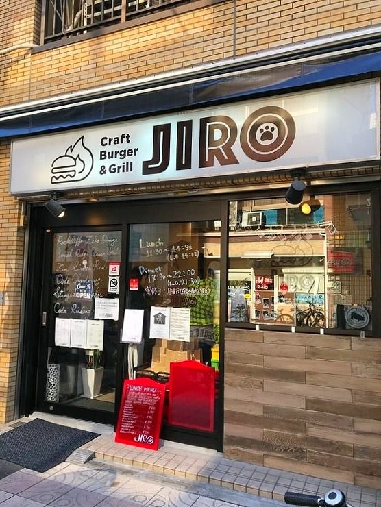 【パティが絶品のハンバーガー屋さん】Craft Burger&Grill JIRO【松が谷2丁目】
