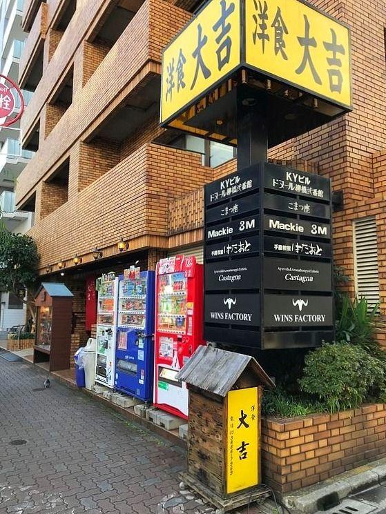 【老舗洋食店】大吉【柳橋1丁目】