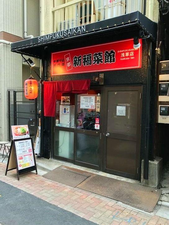 【まっくろ生醤油ラーメン】新福菜館 浅草店【浅草2丁目】