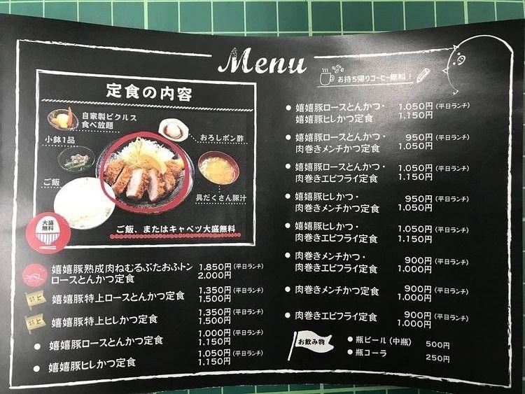 台東区松が谷1丁目に出来たトンカツ屋さん、『君に、揚げる。』(極)のメニュー表です。