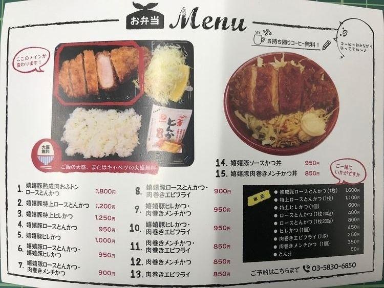 台東区松が谷1丁目に出来たトンカツ屋さん、『君に、揚げる。』(極)のお弁当メニュー表です。
