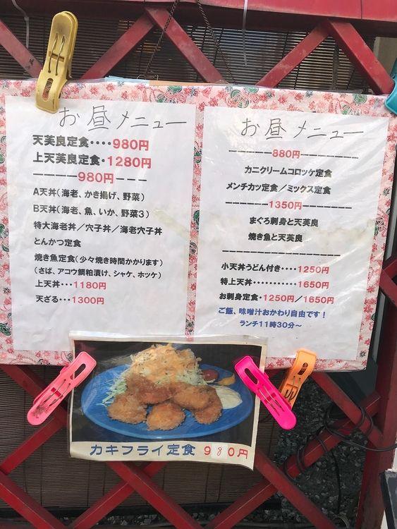 台東区蔵前3丁目にある天ぷら屋さん、高尾のランチメニューです。