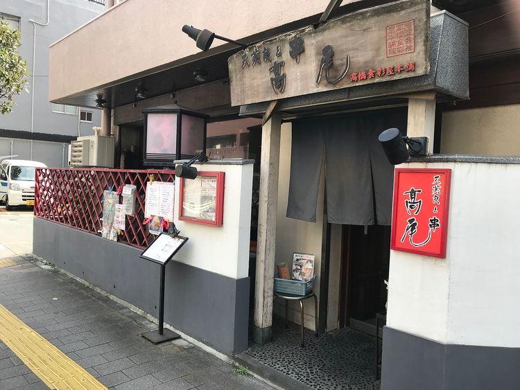 【天ぷら・串】髙尾(髙橋食彩屋本舗)【蔵前3丁目】