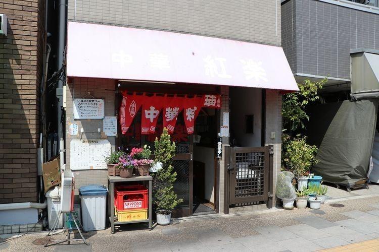 アートライフで台東区東上野6丁目にある中華食堂、紅楽を紹介します。