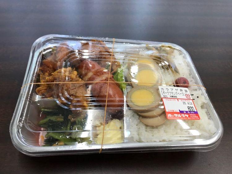 台東区松が谷2丁目にある精肉店、肉のマルタケの弁当写真です。
