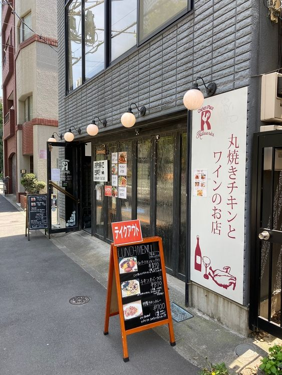 アートライフで台東区西浅草3丁目にあるレストラン、チキンプレイス・ロティサリーズを紹介します。