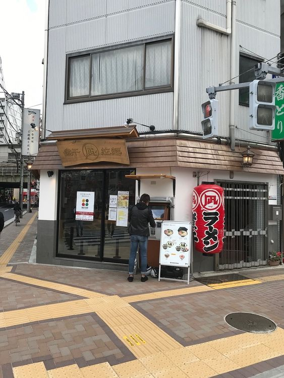 アートライフで台東区花川戸1丁目にあるラーメン店、凪を紹介します。