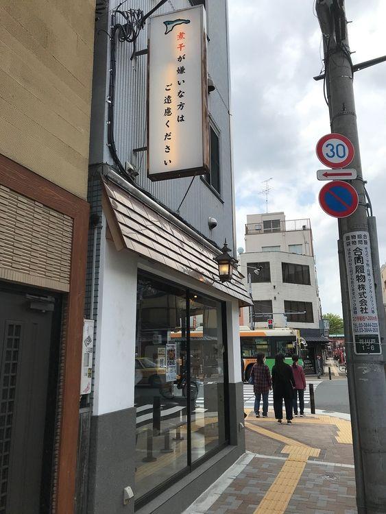 台東区花川戸1丁目にあるラーメン凪の袖看板です。