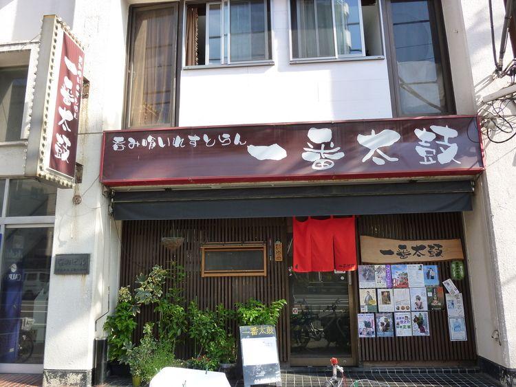 台東区東上野6丁目にある中華居酒屋、一番太鼓の店舗外観です。