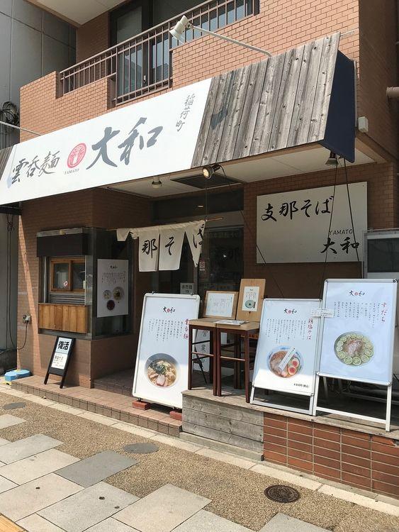 台東区東上野6丁目にあるラーメン店、志那そば大和の外観写真です。