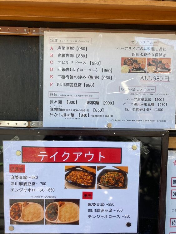 台東区東上野6丁目にある中華居酒屋、一番太鼓のテイクアウトメニュー表です。