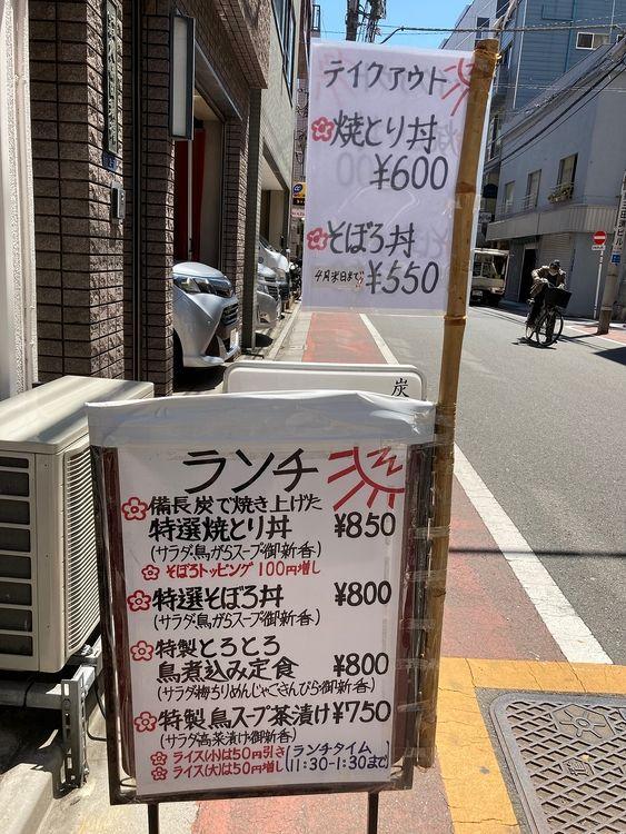 台東区東上野2丁目にある焼鳥屋、二羽のランチタイムとテイクアウトのメニューです。