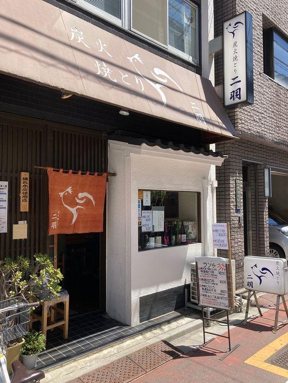 台東区東上野2丁目にある焼鳥屋、二羽の店舗外観です。