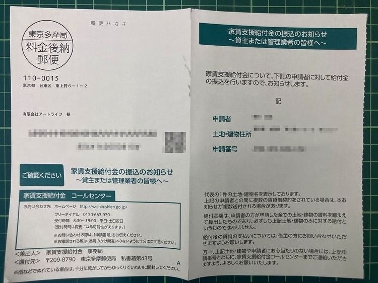 家賃支援給付金で、アートライフへ届いた通知書。