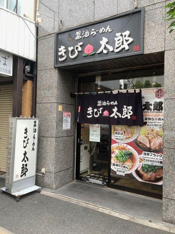 【浅草醤油らーめん】きび太郎【浅草2丁目】