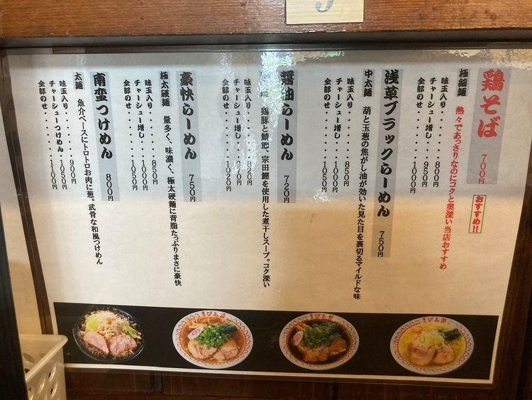 台東区浅草2丁目にあるラーメン店、きび太郎のラーメンメニュー表です。