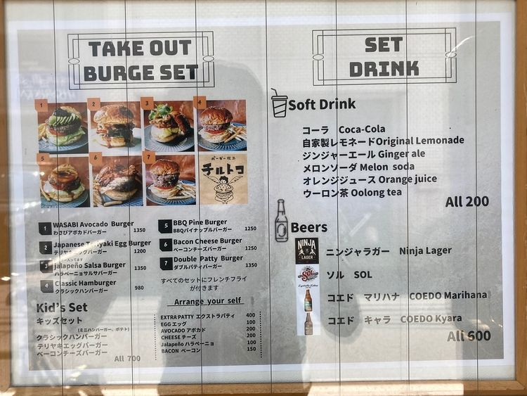 台東区蔵前4丁目にあるハンバーガーショップ、チルトコのテイクアウトメニュー表です。