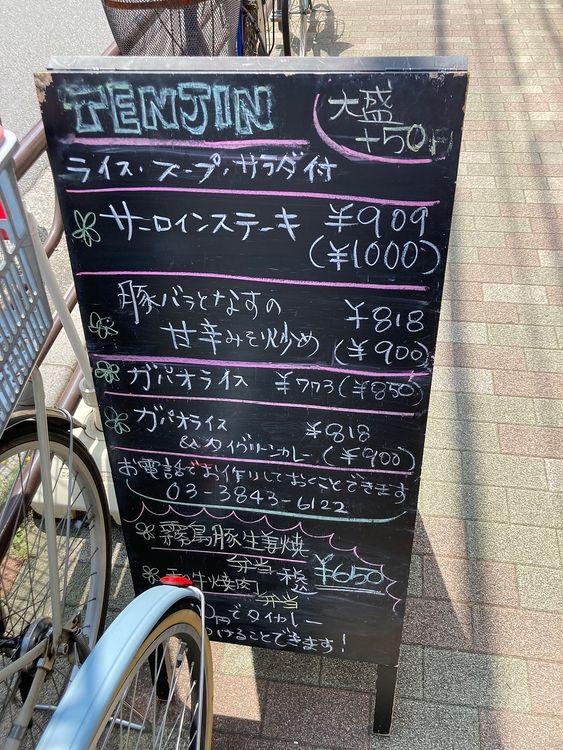台東区東上野5丁目にある鉄板焼き屋、天神のランチメニュー看板です。