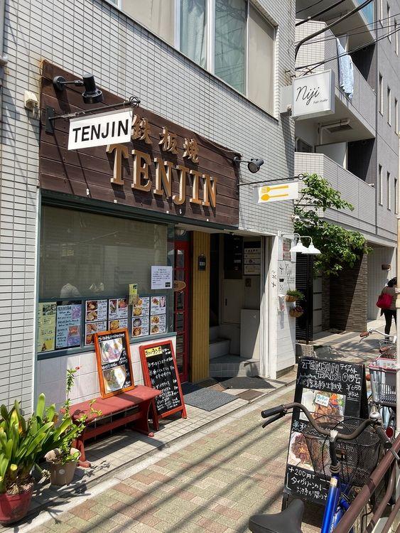 アートライフで東上野5丁目にある鉄板焼き屋、TENJINを紹介します。