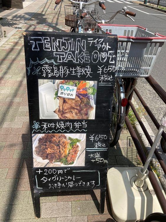 台東区東上野5丁目にある鉄板焼き屋、天神のテイクアウトメニュー看板です。