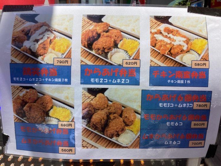 台東区台東4丁目にある唐揚げ専門店、鶏笑のお弁当メニュー表です。