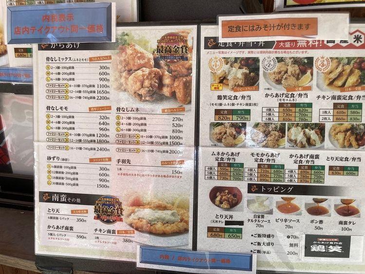 台東区台東4丁目にある唐揚げ専門店、鶏笑のメニュー表です。