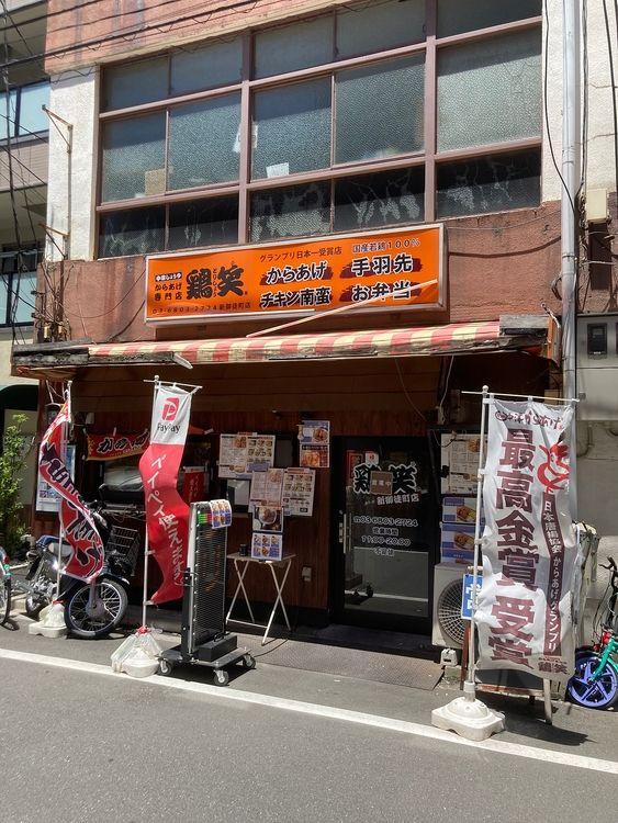 【#台東区エール飯】鶏笑 新御徒町店【台東4丁目】