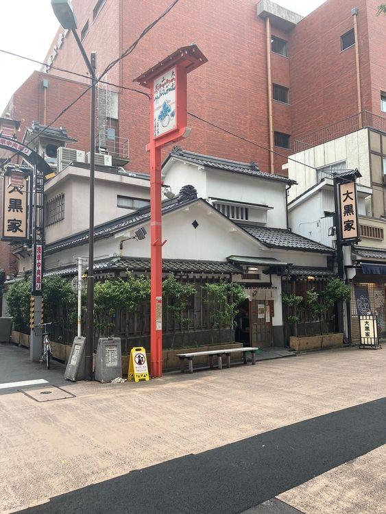 【#台東区エール飯】浅草の老舗天ぷら店【大黒家】