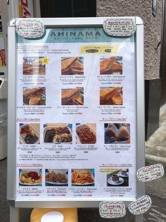 台東区東上野3丁目にあるキューバサンド&デリ、アイナマのメニュー表です。