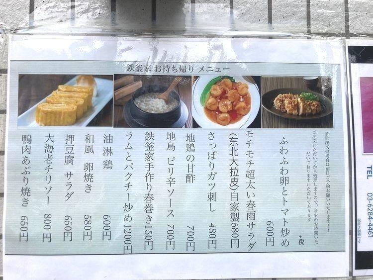 台東区元浅草2丁目にある居酒屋、鉄釜家のお持ち帰りメニュー表です。