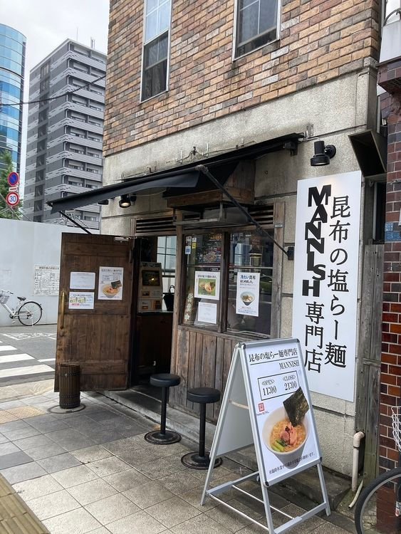 【昆布の塩らー麺】MANNISH【浅草橋3丁目】
