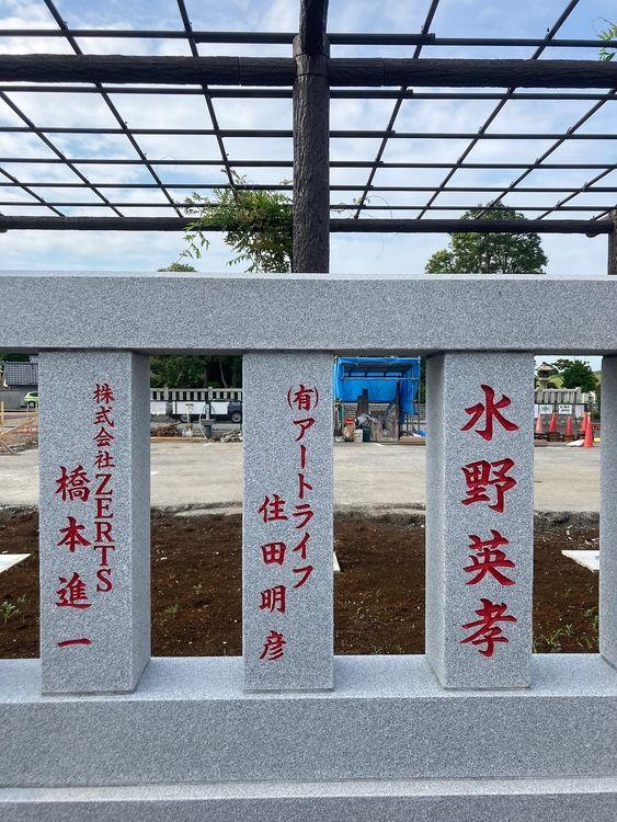 荒川区南千住3丁目にある石浜神社の玉垣です。