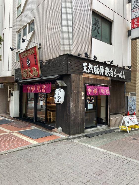 【閉店】中華そば玉 超大吉【上野6丁目】