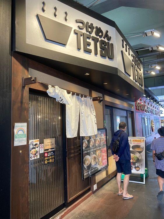 【濃厚つけ麺】つけめんTETSU【御徒町らーめん横丁】