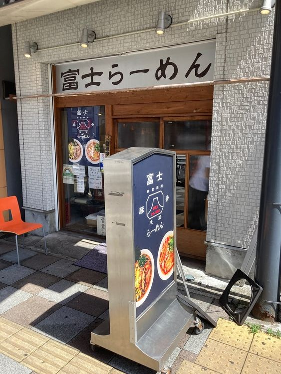 【豚骨】富士らーめん【浅草1丁目】
