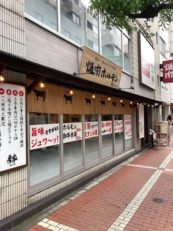 【立食い焼肉】房家【上野6丁目】
