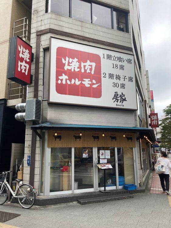 台東区上野6丁目にある焼肉店、房家の外観げです。
