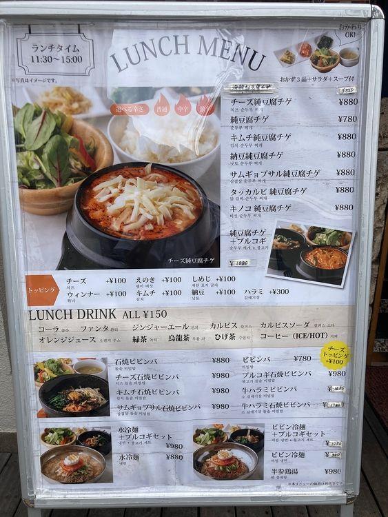 台東区東上野3丁目にある韓国料理店、チキンアンドトマトダイニング上野店のランチメニューです。