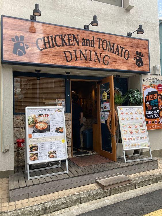 アートライフで台東区東上野3丁目にある韓国料理店、チキン・アンド・トマトダイニングを紹介します。