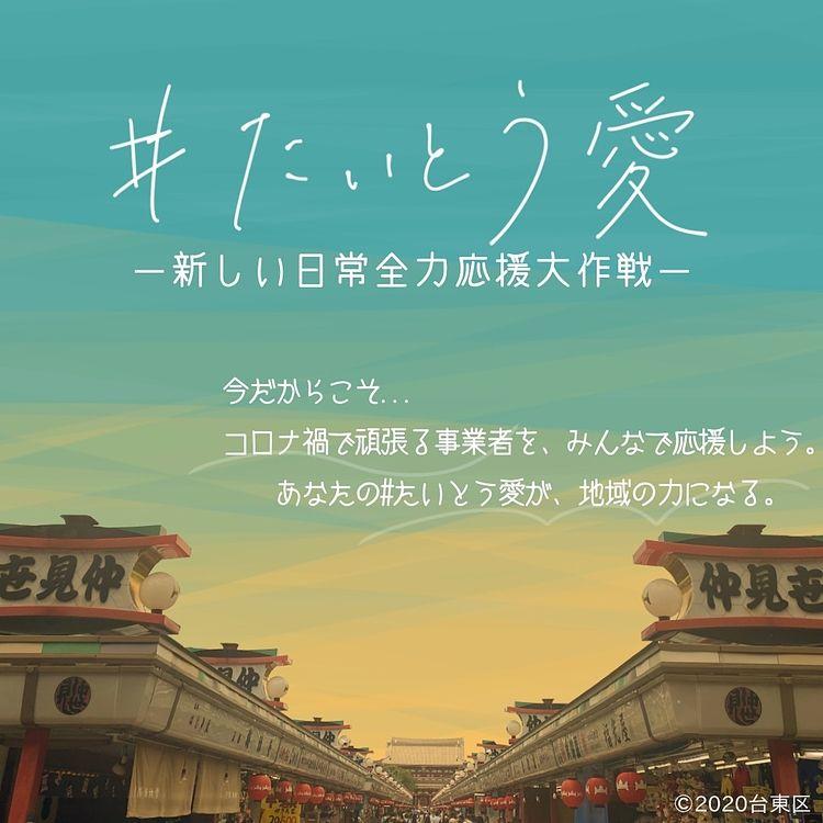 【#たいとう愛】新しい日常応援プロジェクト【台東区】