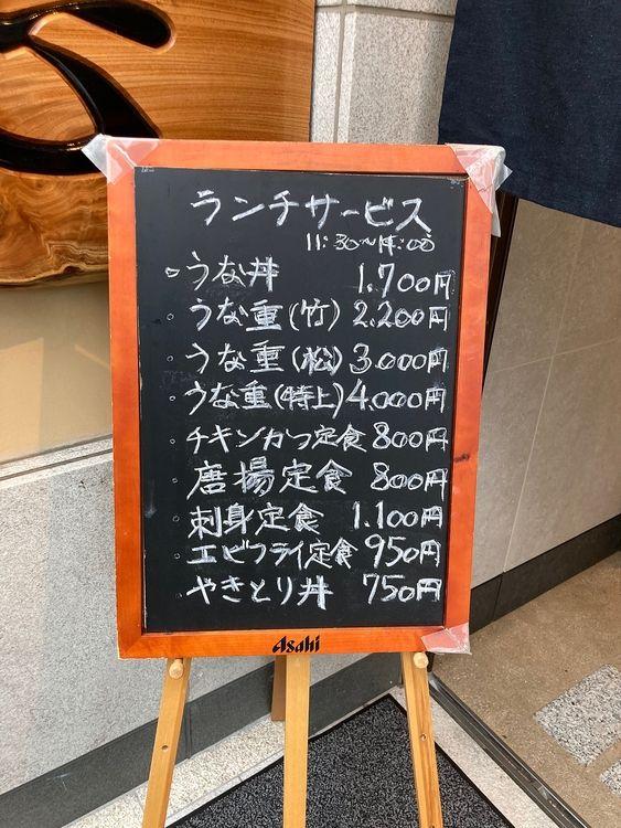 台東区東上野5丁目にある鮒忠東上野店のランチメニュー看板です。