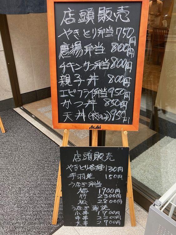 台東区東上野5丁目にある鮒忠東上野店のお弁当看板です。