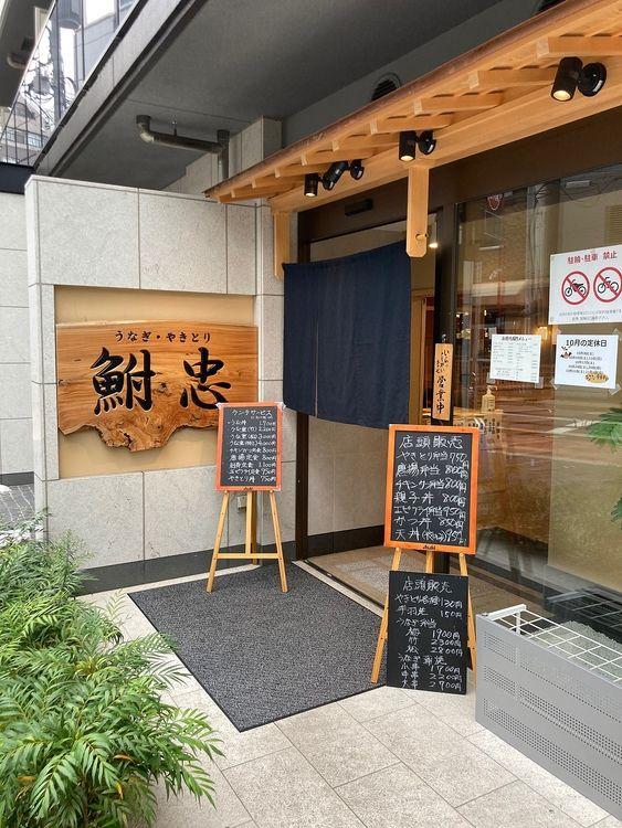 台東区東上野5丁目にある、鮒忠東上野店の店頭です。