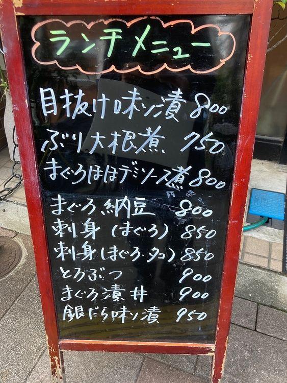 台東区寿1丁目にある柊のランチメニュー看板です。