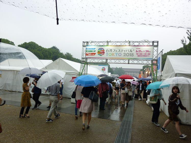台湾フェスティバルTOKYO2018の入口です