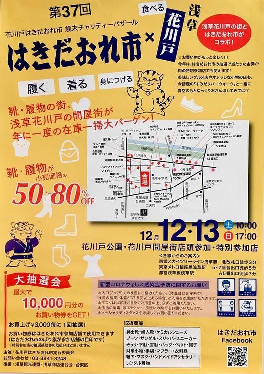 【花川戸】第37回はきだおれ市【12月12日・13日】