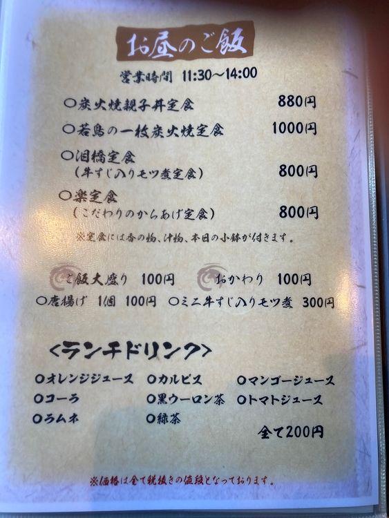 石濱神社内にある石濱茶寮、楽のメニュー表です。
