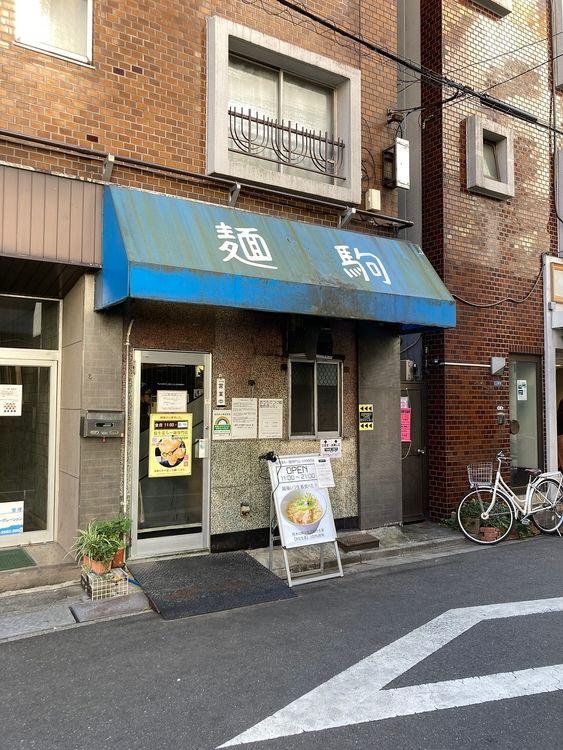 【塩生姜らー麺】MANNISH浅草店【駒形1丁目】