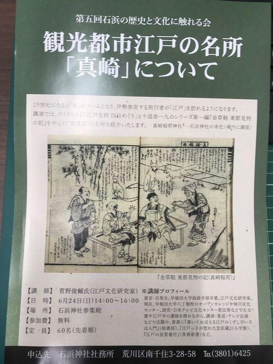 石浜の歴史と文化に触れる会のパンフレットです。